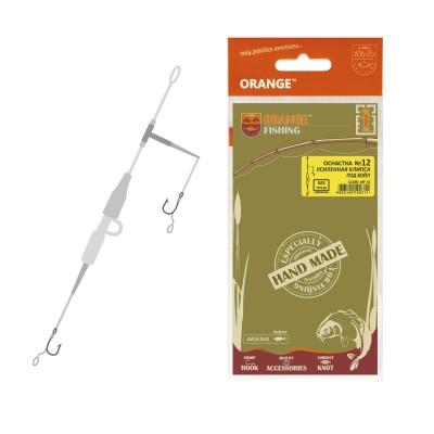 Оснастка карповая ORANGE #12 Secure Clip Leadcore, усиленная, для бойла
