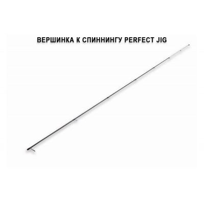 Запасное верхнее колено  для спиннинга Perfect Jig CFPJ-76-L-T 230 см, 3-15 гр